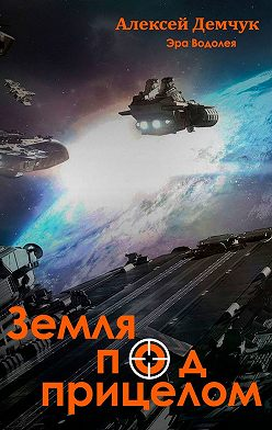 Алексей Демчук - Земля под прицелом. Эра Водолея