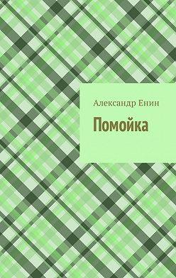 Александр Енин - Помойка