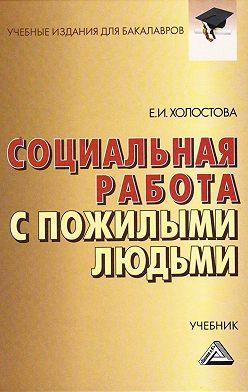 Евдокия Холостова - Социальная работа с пожилыми людьми