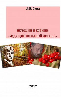 Александр Сапа - В.М.Шукшин и С.А.Есенин: «идущие по одной дороге»