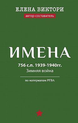 Елена Виктори - Имена