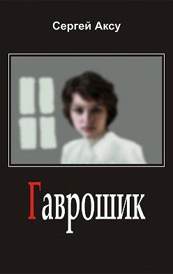 Сергей Аксу - Гаврошик