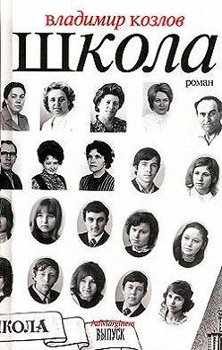 Владимир Козлов - Школа