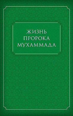 Коллектив авторов - Жизнь Пророка Мухаммада