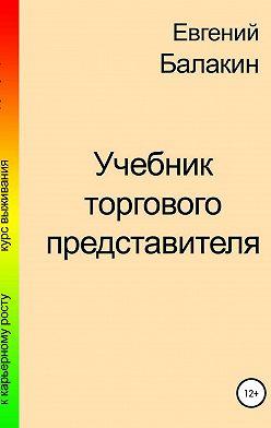 Евгений Балакин - Учебник торгового представителя