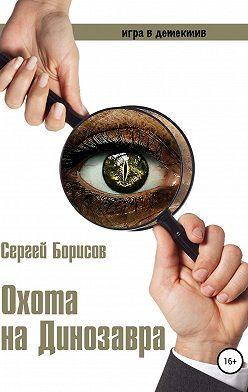 Сергей Борисов - Охота на Динозавра