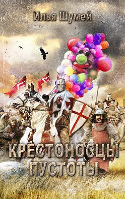 Илья Шумей - Крестоносцы пустоты