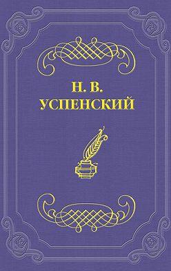 Николай Успенский - Н. А. Некрасов