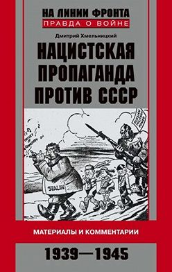 Дмитрий Хмельницкий - Нацистская пропаганда против СССР. Материалы и комментарии. 1939-1945