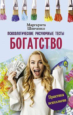 Маргарита Шевченко - Богатство. Психологические рисуночные тесты