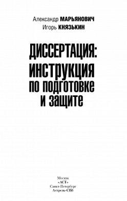 Александр Марьянович - Диссертация: инструкция по подготовке и защите