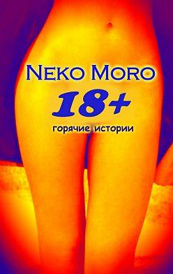 Neko Moro - 18+. Горячие истории