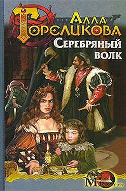 Алла Гореликова - Серебряный волк, или Дознаватель