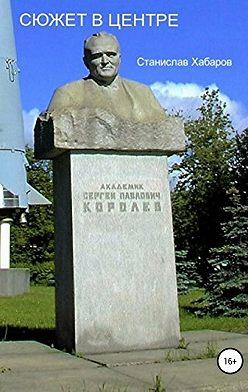 Станислав Хабаров - Сюжет в центре