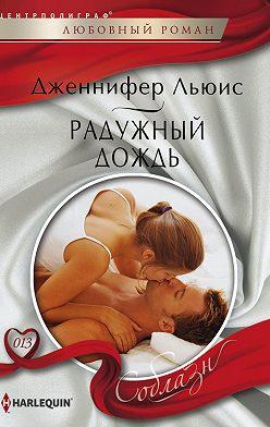 Дженнифер Льюис - Радужный дождь
