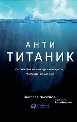 Ярослав Глазунов - Анти-Титаник