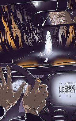 Юний Давыдов - Лесная невеста