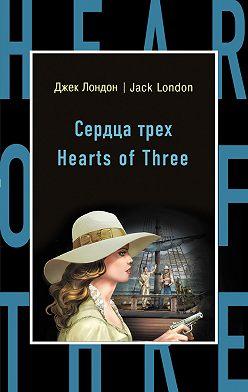 Джек Лондон - Сердца трех / Hearts of Three