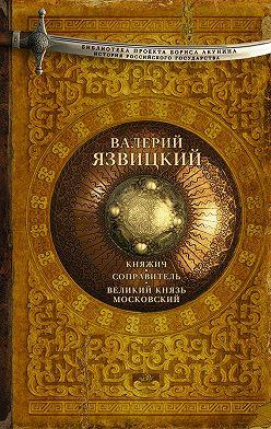 Валерий Язвицкий - Княжич. Соправитель. Великий князь Московский