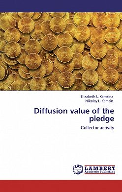 Николай Камзин - Diffusion value of the pledge. Collector activity