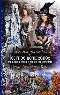 Ева Никольская - Честное волшебное! или Ведьма, кошка и прочие неприятности
