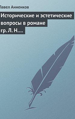 Павел Анненков - Исторические и эстетические вопросы в романе гр. Л. Н. Толстого «Война и мир»