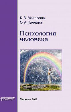 Карина Макарова - Психология человека