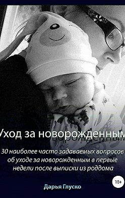 Дарья Глуско - Уход за новорожденным
