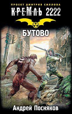 Андрей Посняков - Кремль 2222. Бутово