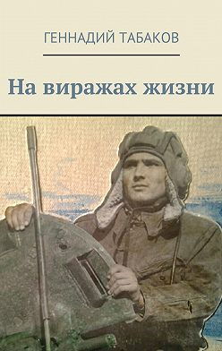 Геннадий Табаков - Навиражах жизни