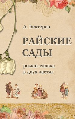 Андрей Бехтерев - Райские сады