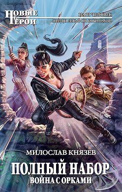 Милослав Князев - Война с орками