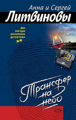 Анна и Сергей Литвиновы - Трансфер на небо
