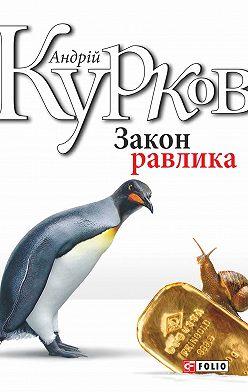 Андрей Курков - Закон равлика