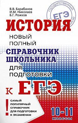 Владимир Барабанов - История. Новый полный справочник школьника для подготовки к ЕГЭ