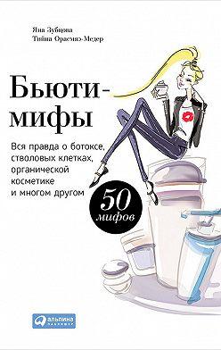 Яна Зубцова - Бьюти-мифы. Вся правда о ботоксе, стволовых клетках, органической косметике и многом другом