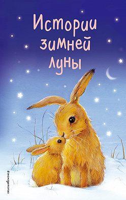Холли Вебб - Истории зимней луны (сборник)