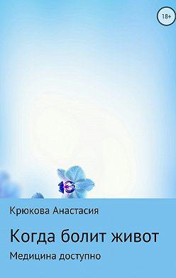 Анастасия Крюкова - Когда болит живот