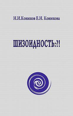 Николай Конюхов - Шизоидность: ?!