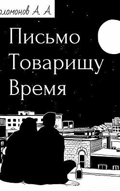 Арсений Соломонов - Письмо товарищу Время
