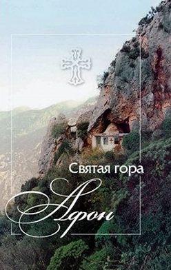 Неустановленный автор - Святая гора Афон