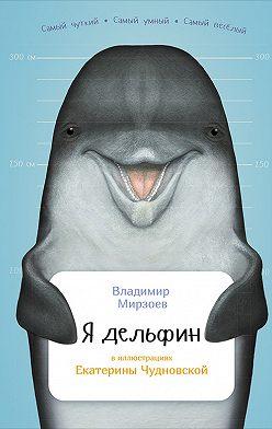 Владимир Мирзоев - Я дельфин