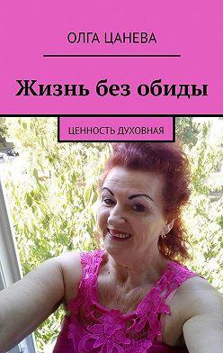 Олга Цанева - Жизнь без обиды. Ценность духовная