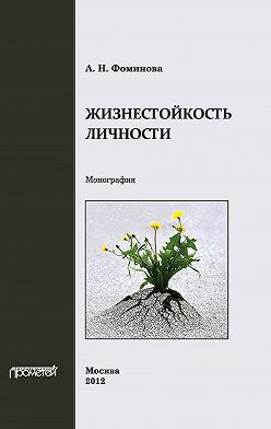 Алла Фоминова - Жизнестойкость личности