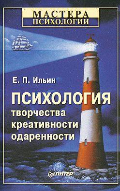 Евгений Ильин - Психология творчества, креативности, одаренности