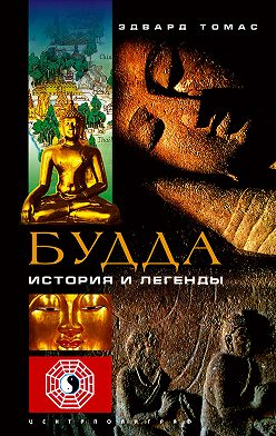 Эдвард Томас - Будда. История и легенды