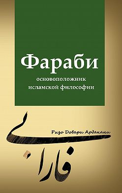 Ризо Довари Ардакани - Фараби – основоположник исламской философии