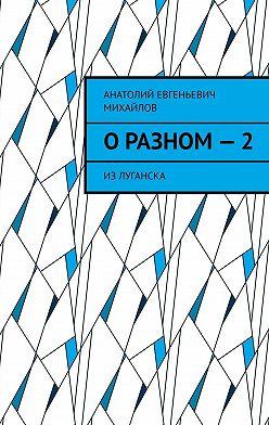 Анатолий Михайлов - Оразном–2. ИзЛуганска
