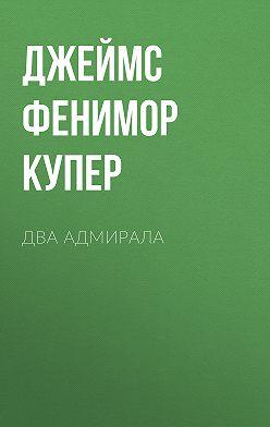 Джеймс Фенимор Купер - Два адмирала