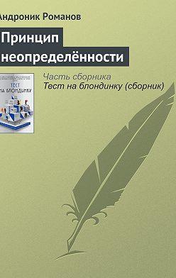 Андроник Романов - Принцип неопределённости